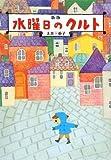 新版 水曜日のクルト (偕成社文庫)