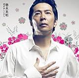 愛が哀しいから(初回限定盤)(DVD付)
