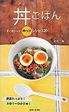 丼ごはん: すぐおいしいのっけレシピ120