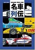 GRAND PRIX CAR名車列伝 Vol.3―F1グランプリを彩ったマシンたち (SAN-EI MOOK)