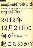 2012年12月21日に何が起こるのか?―マヤエンドタイムwithクリスタル・スカル