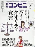 コンビニ 2016年 06 月号 [雑誌] (「ハイ・クオリティ」宣言)