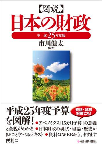 図説日本の財政 平成25年度版