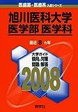 旭川医科大学(医学部〈医学科〉) 2008年版 (医歯薬・医療系入試シリーズ 701)