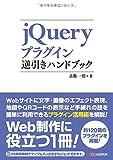 jQueryプラグイン逆引きハンドブック