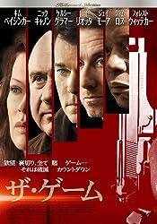 ザ・ゲーム [DVD]