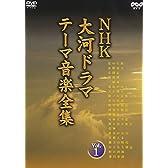 NHK大河ドラマ テーマ音楽全集 Vol.1 [DVD]