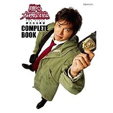 「踊る大捜査線 THE FINAL」 COMPLETE BOOK (ぴあMOOK)