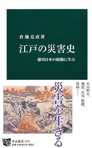 江戸の災害史 - 徳川日本の経験に学ぶ (中公新書)