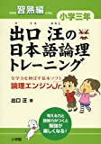 出口汪の日本語論理トレーニング 小学3年 習熟編―論理エンジンJr.