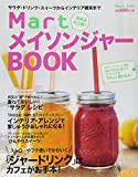 MartメイソンジャーBOOK (Martブックス VOL. 10)