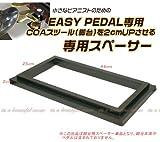 イージーペダル用 COAスツール専用スペーサー CA450