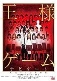 王様ゲーム ナビゲート[DVD]