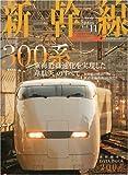 新幹線EX (エクスプローラ) 2009年 06月号 [雑誌]