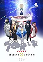 【Amazon.co.jp限定】繰繰れ! コックリさん 第1巻(オリジナルエコバック付) [Blu-ray]