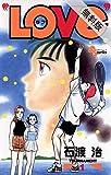 LOVe(1)【期間限定 無料お試し版】 (少年サンデーコミックス)[Kindle版]