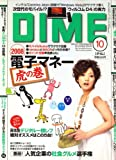 DIME (ダイム) 2008年 5/20号 [雑誌]