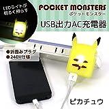グルマンディーズ ポケットモンスター LEDライト付き USB出力 AC充電器 ピカチュウ POKE-531