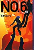 NO.6〔ナンバーシックス〕#8 (YA!ENTERTAINMENT)