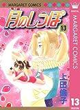 月のしっぽ 13 (マーガレットコミックスDIGITAL)