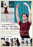 パリ・オペラ座エトワール マチュー・ガニオのノーブル・バレエ・クラス [DVD]