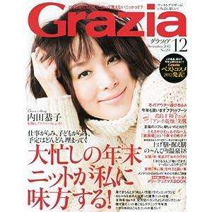 『Grazia (グラツィア) 2012年 12月号』