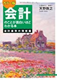 カラー版 会計のことが面白いほどわかる本<会計基準の理解編>