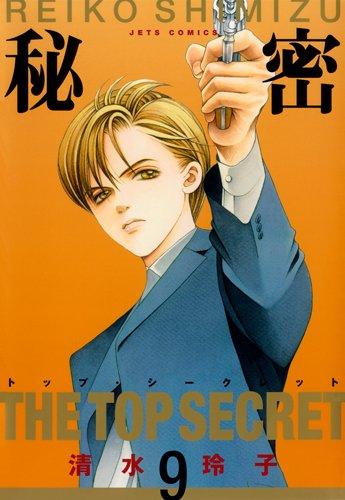 秘密(トップ・シークレット) 9 (ジェッツコミックス)