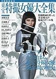 別冊映画秘宝 東宝特撮女優大全集 (洋泉社MOOK 別冊映画秘宝)