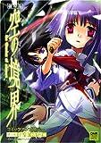 劇場版空の境界コミックアンソロジー 第3章 (3) (IDコミックス DNAメディアコミックススペシャル) (IDコミックス DNAメディアコミックススペシャル)