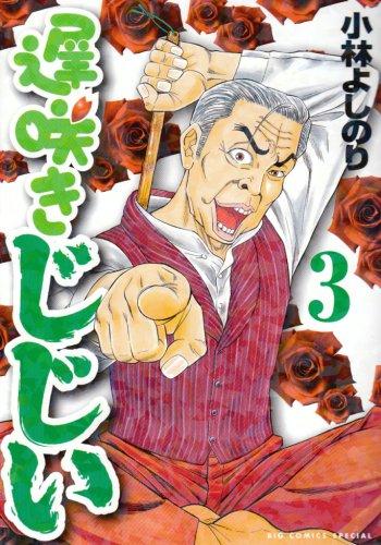 遅咲きじじい 3 (ビッグコミックススペシャル)