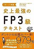 史上最強のFP3級テキスト 16-17年版 -