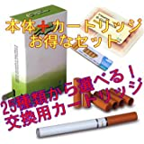 e-ヘルスシガレット 本体 + 専用カートリッジ 【 マイルドセブン味(メビウス:MEVIUS)  】 特別セット ※電子タバコ Health e-cigarette