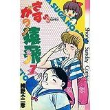 さすがの猿飛 7 (少年サンデーコミックス)