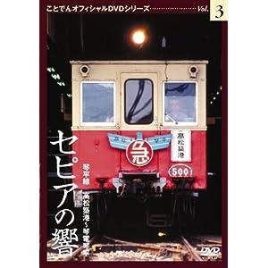 セピアの響き 琴平線 高松築港~琴電琴平 ことでんオフィシャルDVDシリーズ Vol.3