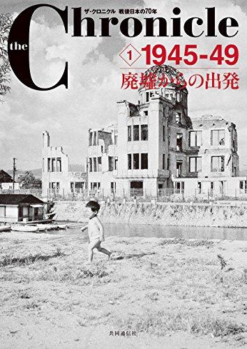 ザ・クロニクル 戦後日本の70年 1 1945-49 廃墟からの出発 (the Chronicle)