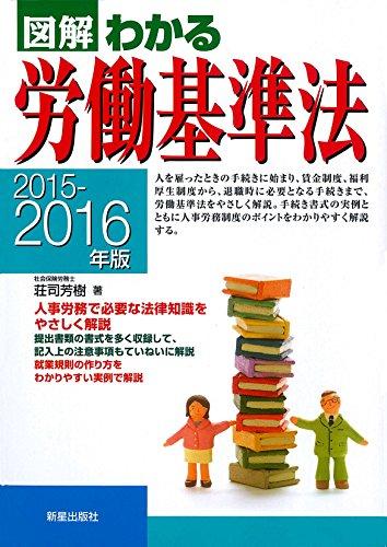 2015-2016年版 図解わかる労働基準法 -