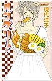 ハングリー! / 現代 洋子 のシリーズ情報を見る