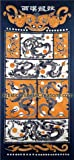 Chinese Wall Decor / Chinese Folk Art: Chinese Batik Wall Hanging - Twin Dragons