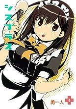 シスプラス (4) (ビッグガンガンコミックス)