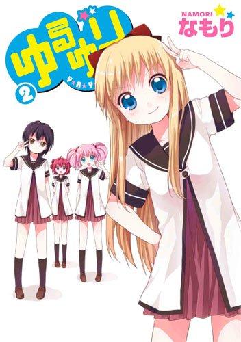 ゆるゆり 2 (IDコミックス 百合姫コミックス)