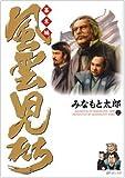 風雲児たち 幕末編 13 (13) (SPコミックス)