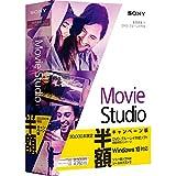 Movie Studio 13 半額キャンペーン版 オーサリングソフト付き