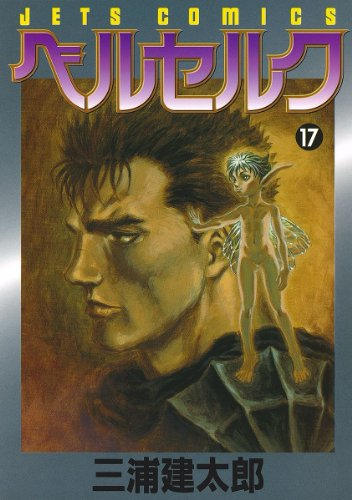 ベルセルク 17 (ジェッツコミックス)