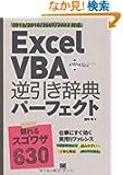 Excel VBA �t���T�p�[�t�F�N�g 2013/2010/2007/2003�Ή�