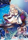 大正×対称アリスepilogue限定版【Amazon.co.jpオリジナルポストカード付き】
