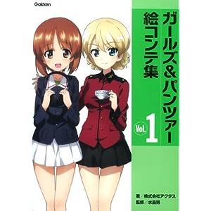 ガールズ&パンツァー絵コンテ集 Vol.1