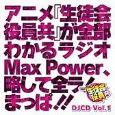 DJCD 生徒会役員共 MaxPower Vol.1