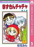 赤ずきんチャチャ 5 (りぼんマスコットコミックスDIGITAL)