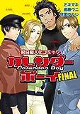 祝日擬人化コミック カレンダーボーイ FINAL (ウィングス・コミックス)
